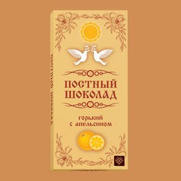 Постный горький шоколад с апельсином
