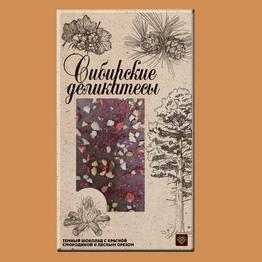 Сибирские деликатесы Шоколад молочный с красной смородиной и лесным орехом