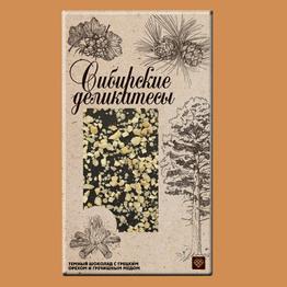 Сибирские деликатесы Шоколад темный с грецким орехом и гречишным медом