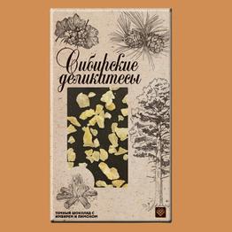 Сибирские деликатесы Шоколад темный с имбирем и лимоном