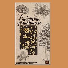 Сибирские деликатесы Шоколад темный с черноплодной рябиной и жар кешью