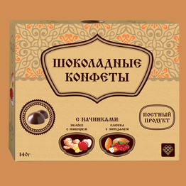 Постные конфеты из горького шоколада яблоко-имбирь-клюква-миндаль