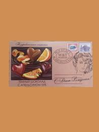 """Конверт """"С днем рождения"""" шоколад темный с апельсином 55 %,100г World & Time"""